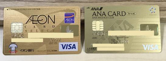 イオンゴールドカードとANA VISAワイドゴールドカード