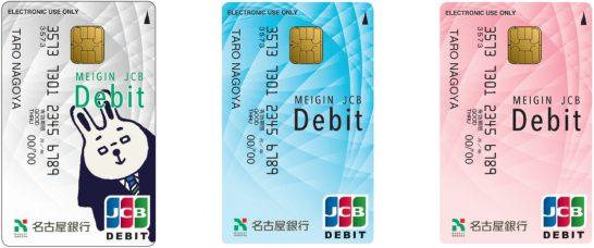めいぎんJCBデビット(名古屋銀行のデビットカード)