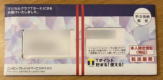 マジカルクラブTカードJCBが入った封筒