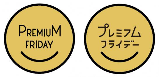 プレミアムフライデーのロゴ