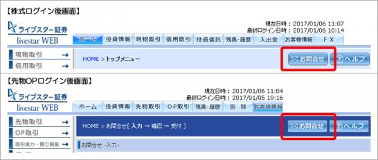 livestar WEBの「お問合せ」