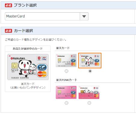 楽天カードのお買いものパンダデザインの選択方法