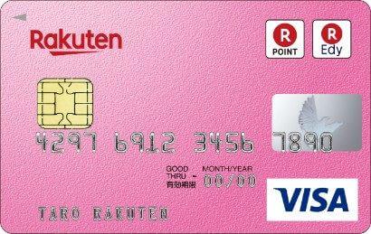 楽天PINKカード(VISA)
