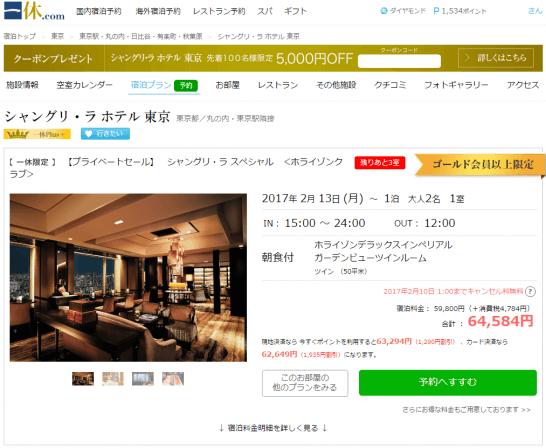 シャングリ・ラホテル東京の一休のプライベートセールの価格