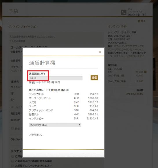 シャングリ・ラホテル東京の公式サイトの価格