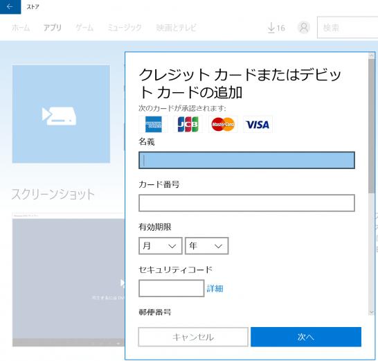 Windowsストアで使えるクレジットカード