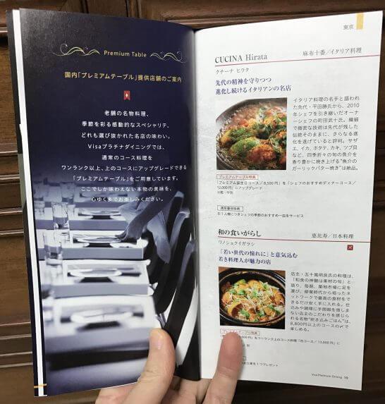 Visaプラチナダイニング(日本)プレミアムテーブル