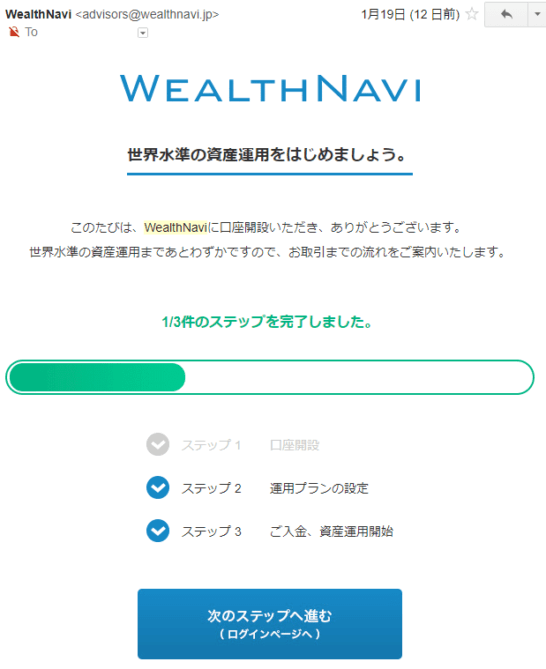 WealthNaviの口座開設完了メール