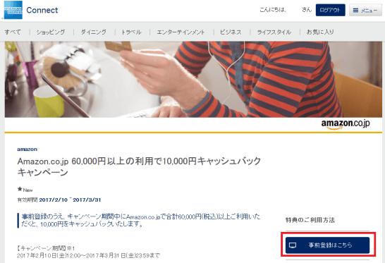 セゾン・アメックスのキャンペーン登録画面
