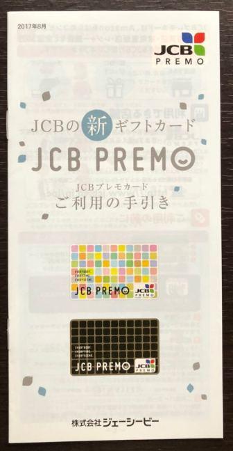 JCB PREMO 利用の手引き