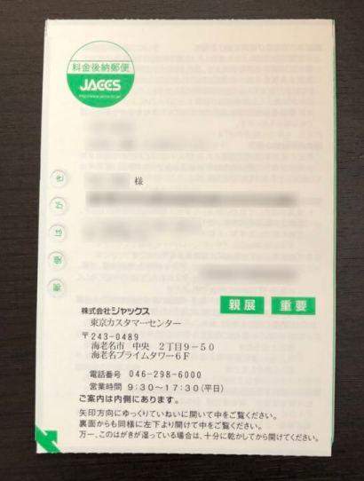 ジャックスのクレジットカードの利用枠案内