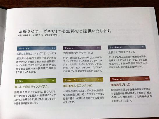 三井住友プラチナカードのメンバーズセレクション2017のジャンル