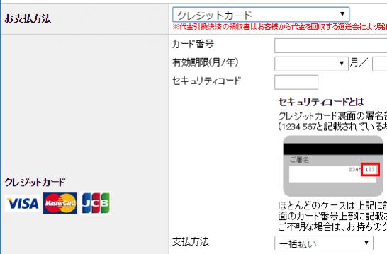 TSUKUMO ネットショップで使えるクレジットカード