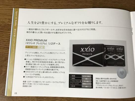 三井住友プラチナカードのメンバーズセレクション (XXIO PREMIUM(ゼクシオプレミアム) 12ダース)