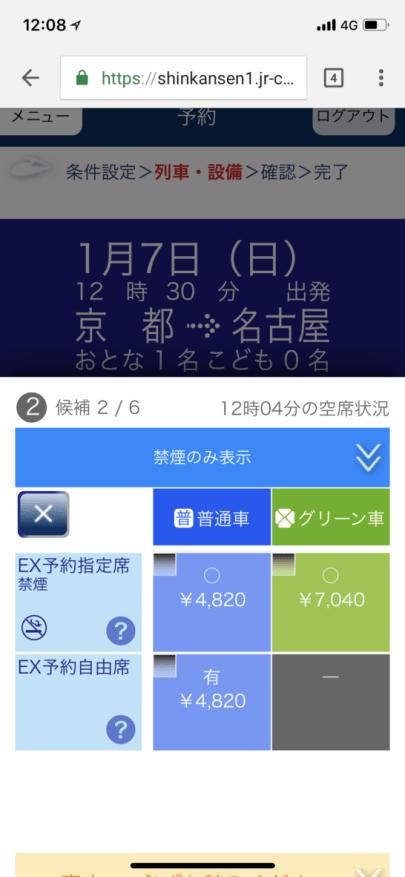 京都→名古屋の料金例(エクスプレス予約)
