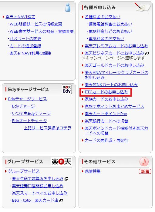 楽天カード会員サイトのトップページ下部(各種申込画面へのリンク)