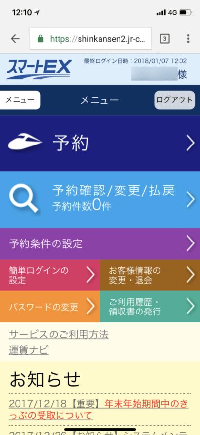 スマートEXのスマホ画面