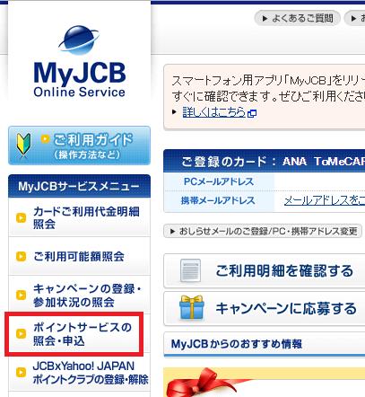 MyJCBトップページ