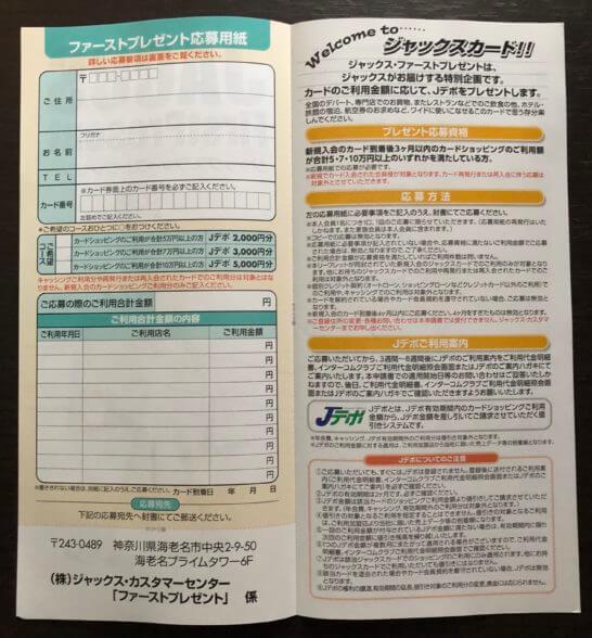 ジャックスのクレジットカードの入会キャンペーン申込用紙と案内