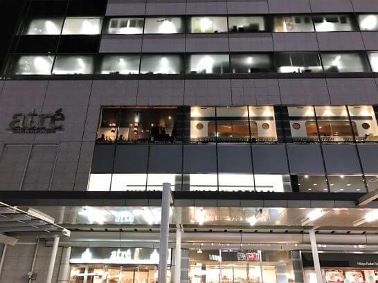 アトレ品川店