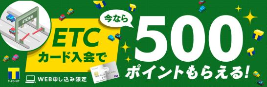 ヤフーカードのETCカード入会キャンペーン