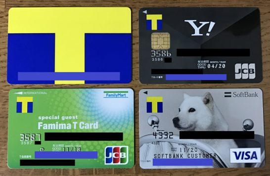 Tポイントが貯まるTカード