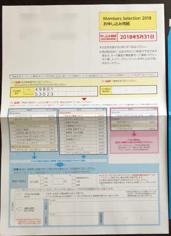 三井住友プラチナカードのメンバーズセレクション2018の申込用紙