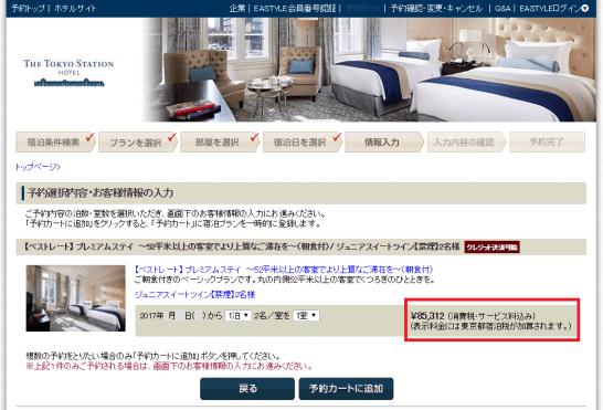 東京ステーションホテルの公式サイトの料金