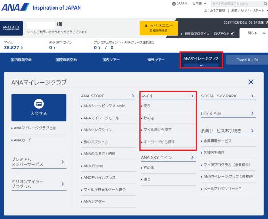 ANAマイルの交換へのリンク