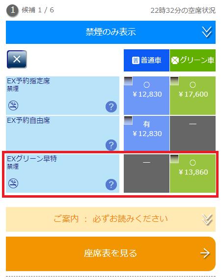 エクスプレス予約の方がスマートEXより早期予約の枠が広い例 (エクスプレス予約の画面)