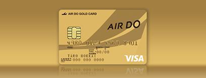 AIR DO VISA ゴールドカード