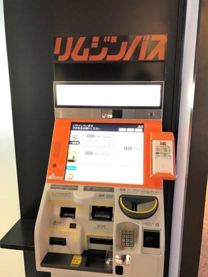 リムジンバスの自販機