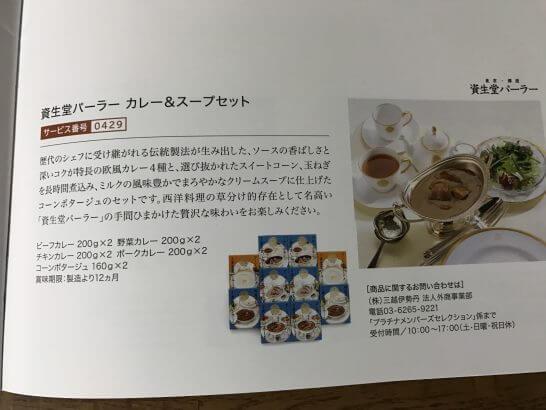 三井住友プラチナカードのメンバーズセレクション (資生堂パーラー カレー&スープセット)