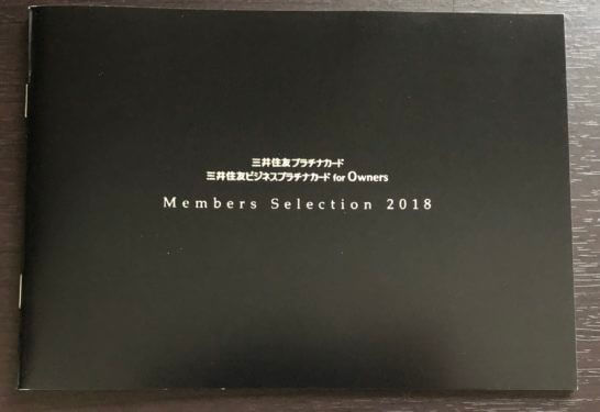 三井住友ビジネスプラチナカード for Ownersのメンバーズセレクション2018の冊子