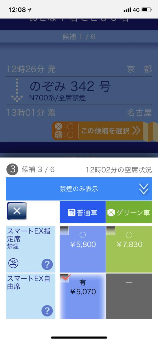 京都→名古屋の料金例(スマートEX)