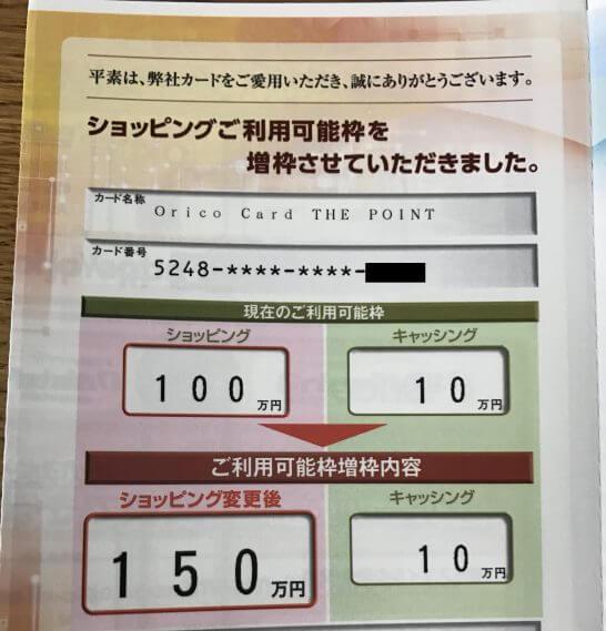 オリコカードザポイントのショッピング利用可能枠増額のお知らせ