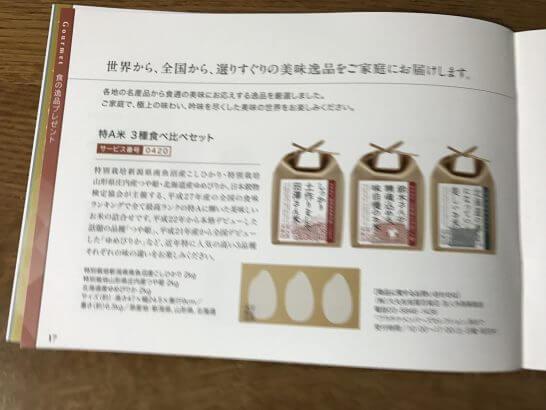 三井住友プラチナカードのメンバーズセレクション (特A米 3種食べ比べセット)
