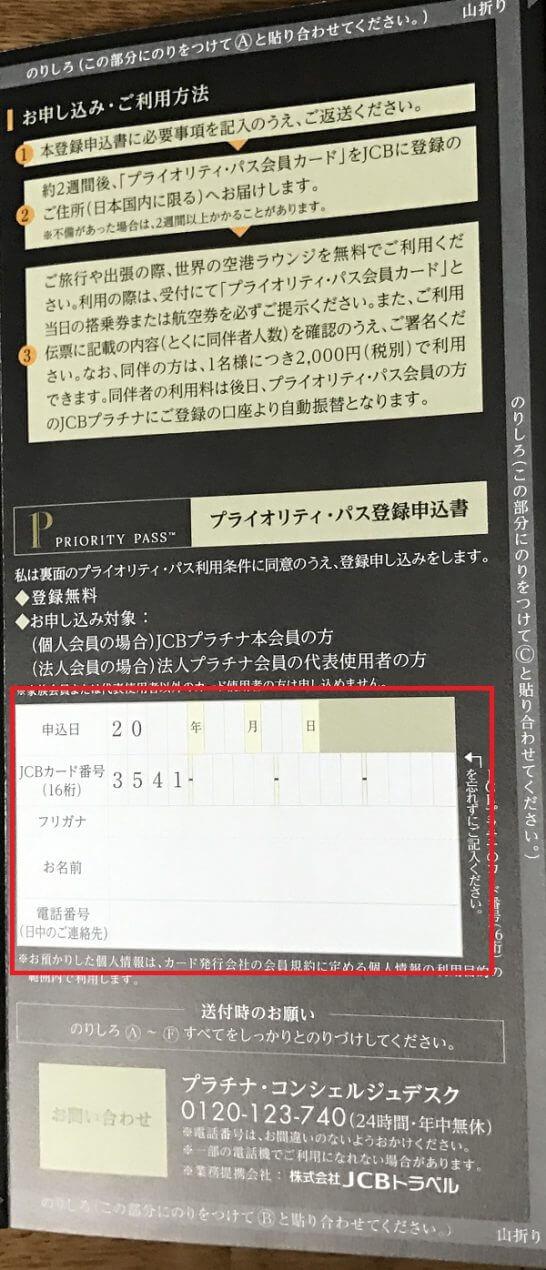 プライオリティ・パス申込の際してのカード情報記入欄