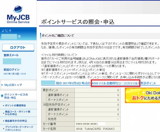 MyJCBのポイントサービスの照会・申込画面