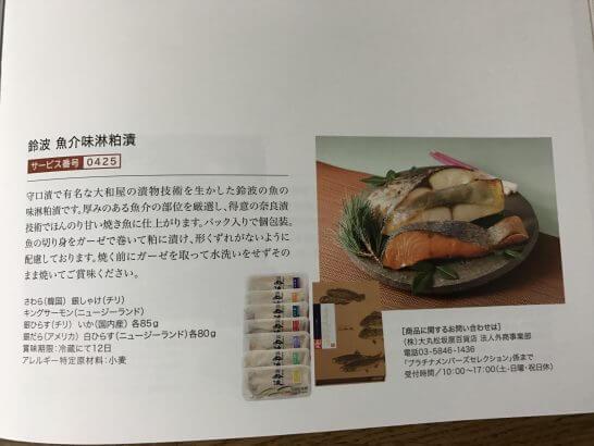 三井住友プラチナカードのメンバーズセレクション (鈴波 魚介味淋粕漬)