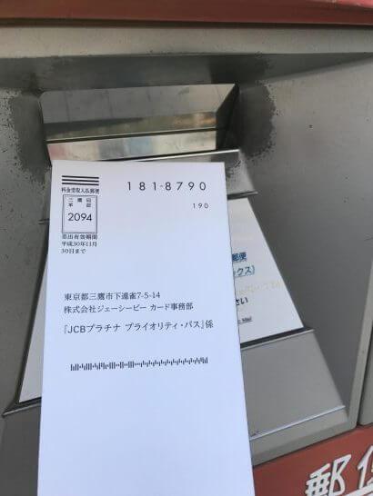 JCBのプライオリティ・パス申込書をポストに投函