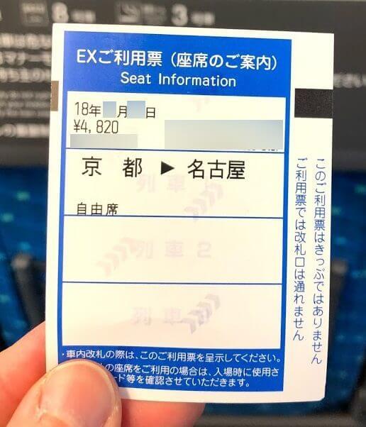 EXご利用票(座席のご案内)