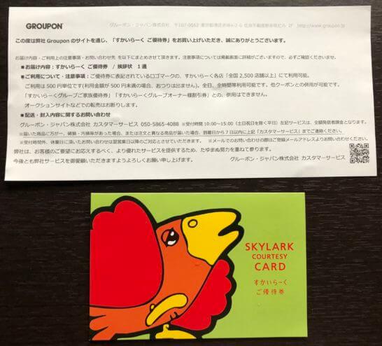 すかいらーくご優待券 (1)