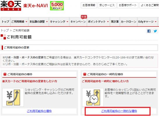楽天e-NAVIトップページのご利用状況画面