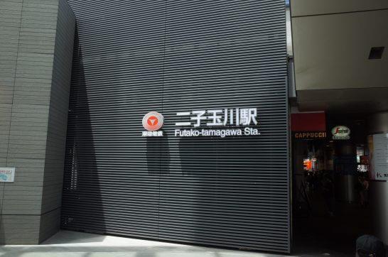 東急電鉄の二子玉川駅