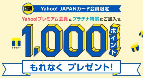 ヤフーカードのプラチナ補償とヤフープレミアム同時加入で1,000ptキャンペーン