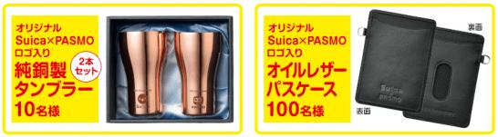 Suica・PASMOの相互利用10周年記念キャンペーンの賞品