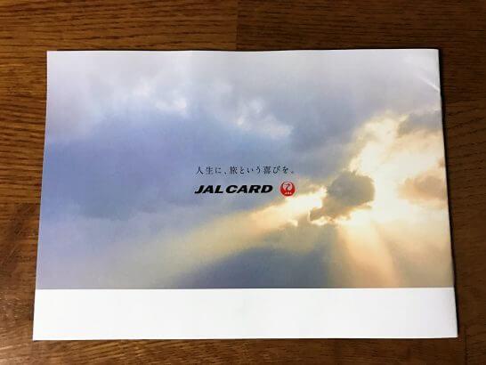 JALカードガイドブック (1)