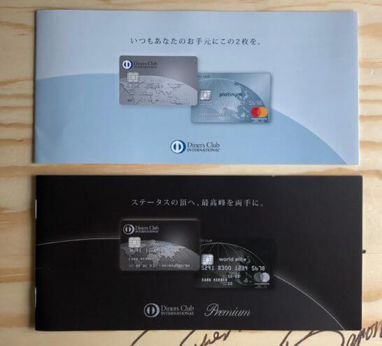 ダイナースクラブ コンパニオンカードとダイナースクラブ プレミアム コンパニオンカードの案内