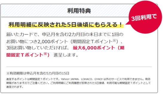 ヤフーカードのキャンペーン(カード3回利用で6,000ポイント)